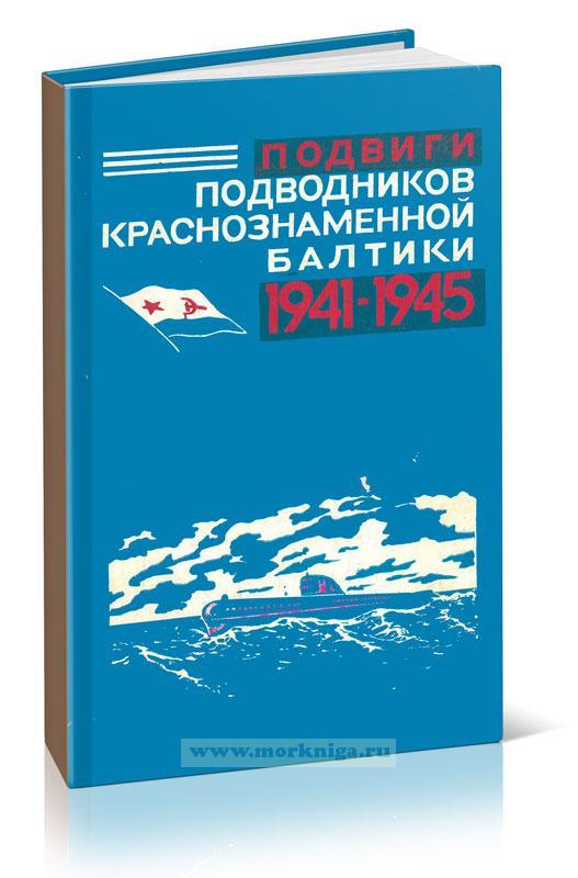 Подвиги подводников Краснознаменной Балтики. 1941-1945