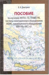 Пособие по изучению МППСС-72, ППВВП РФ, системы навигационного оборудования МАМС, навигационнного оборудования ВВП РФ и МСС-65