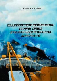 Практическое применение теории судна при решении вопросов живучести