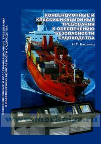 Конвенционные и классификационные требования к обеспечению безопасности судоходства. Справочно-методическое пособие для судоводителей