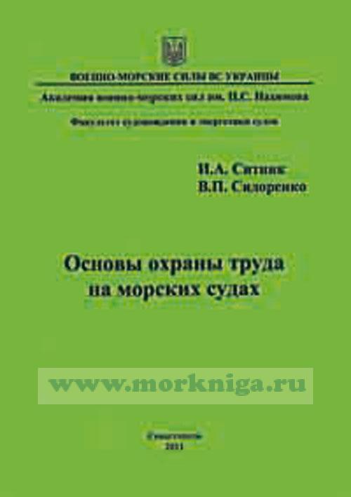 Основы охраны труда на морских судах. Учебное пособие