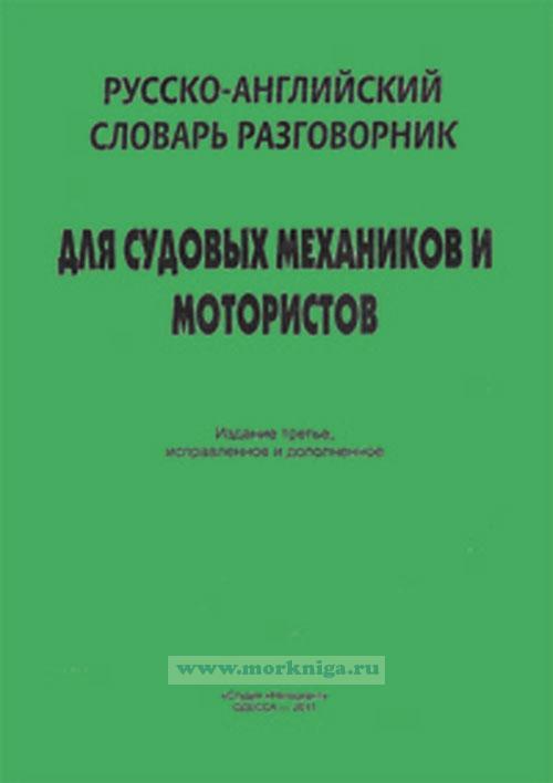 Русско-английский словарь-разговорник для судовых механиков и мотористов (издание третье, исправленное и дополненное)