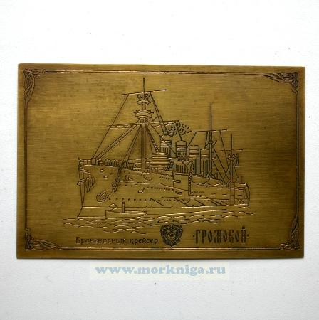 Броненосный крейсер ГРОМОБОЙ