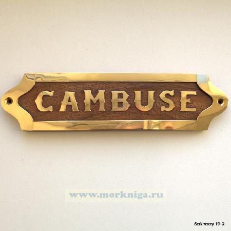 Табличка деревянная CAMBUSE (камбуз)
