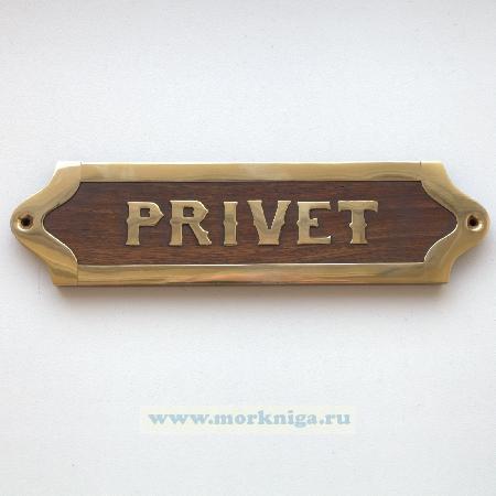 Табличка деревянная PRIVET