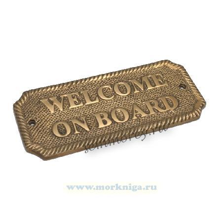 Табличка бронзовая WELCOME ON BOARD (Добро пожаловать на борт)