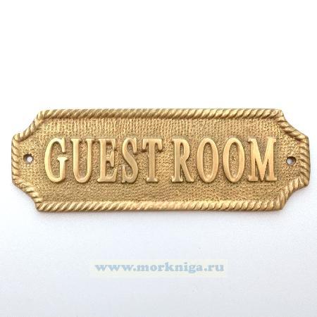 Табличка бронзовая GUEST ROOM (Гостевая каюта)