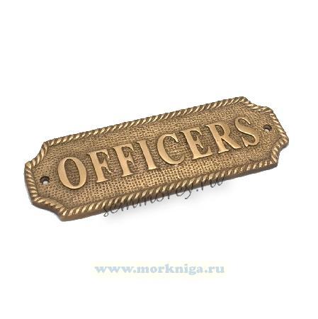 Табличка бронзовая OFFICERS (Офицеры)