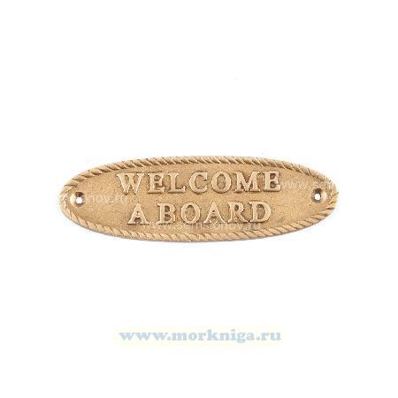 Табличка овальная бронзовая WELCOME А BOARD