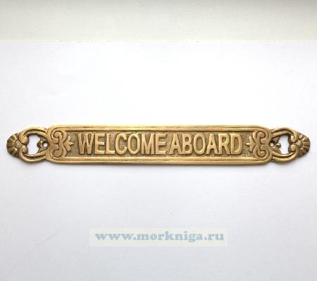 Табличка бронзовая  WELCOME АBOARD