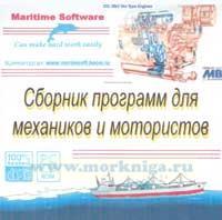 CD Сборник программ для механиков и мотористов