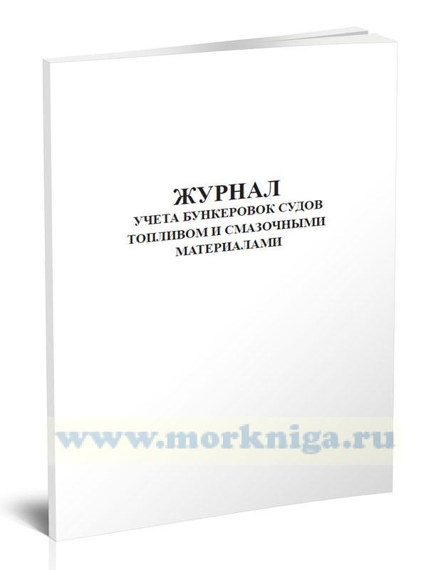 Журнал учета бункеровок судов топливом и смазочными материалами
