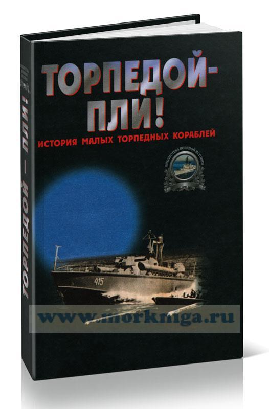 Торпедой - пли! История малых торпедных кораблей