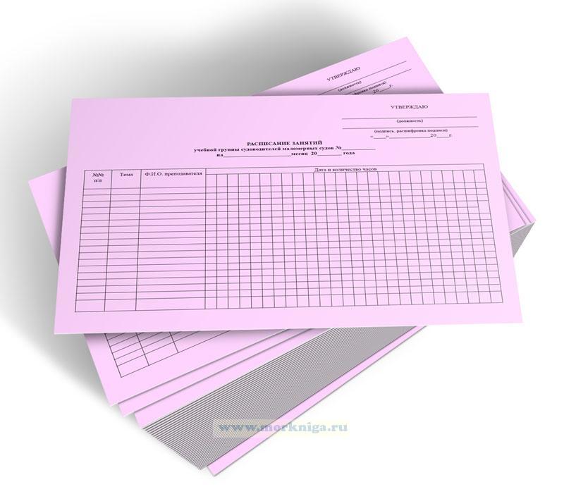 Расписание занятий учебной группы судоводителей маломерных судов