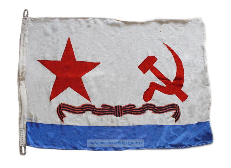 Гвардейский Военно-морской флаг СССР б/у