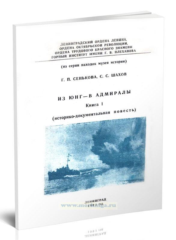 Из юнг - в адмиралы. Книга 1