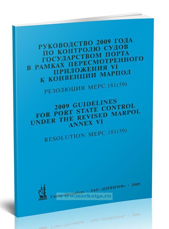 Руководство 2009 года по контролю судов государством порта в рамках пересмотренного Приложения VI к Конвенции МАРПОЛ. Резолюция МЕРС.181(59)/2009 Guidelines for port state control under the revised MARPOL Annex VI. Resolution MERC.181(59)