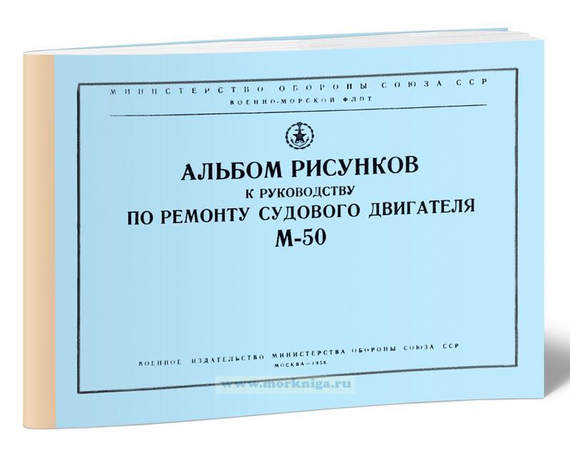 Альбом рисунков к Руководству по ремонту судового двигателя М-50