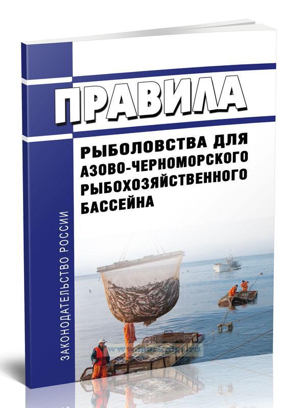 Правила рыболовства для Азово-Черноморского рыбохозяйственного бассейна 2021 год. Последняя редакция