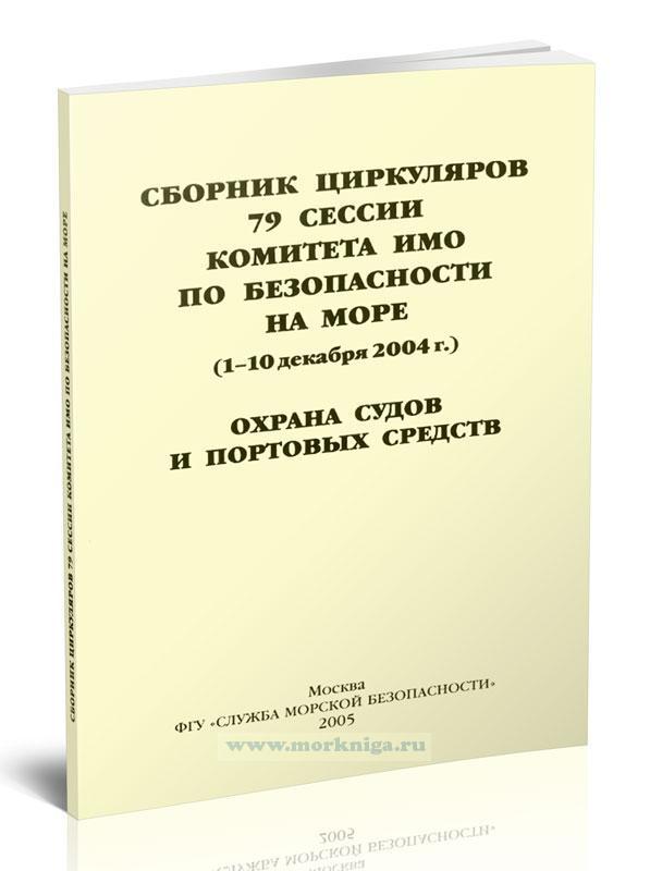 Сборник циркуляров 79 сессии Комитета ИМО по безопасности на море (1-10 декабря 2004 г.). Охрана судов и портовых средств
