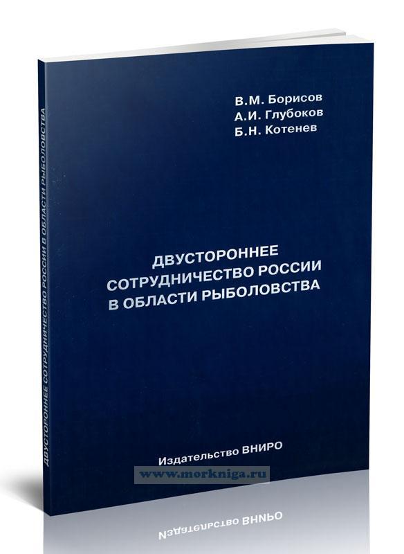 Двустороннее сотрудничество России в области рыболовства