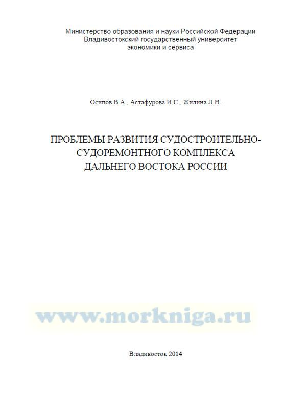 Проблемы развития судостроительно-судоремонтного комплекса Дальнего Востока России