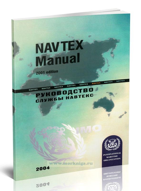 NAVTEX Manual/Руководство службы НАВТЕКС