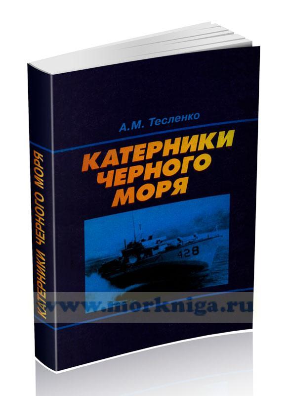 Катерники Черного моря