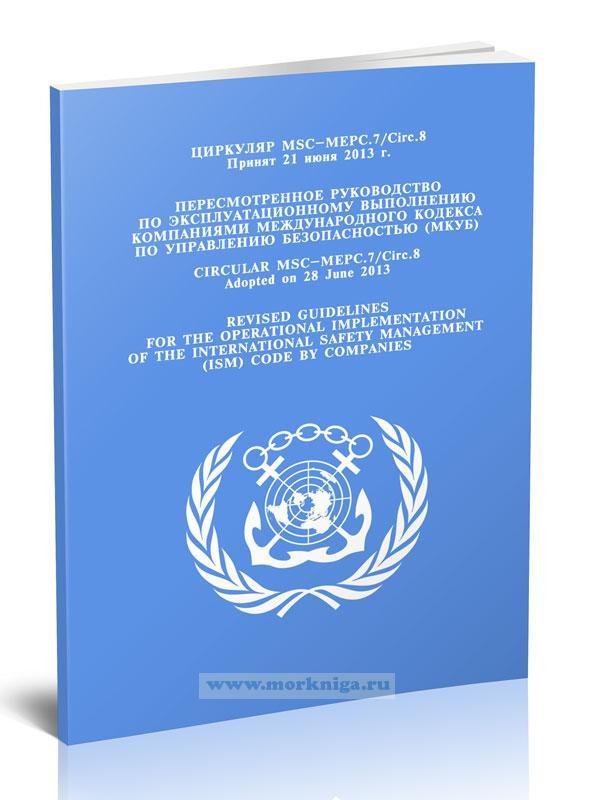 Циркуляр MSC-MEPC.7/Circ.8 Пересмотренное руководство по эксплуатационному выполнению компаниями Международного Кодекса по управлению безопасностью (МКУБ)