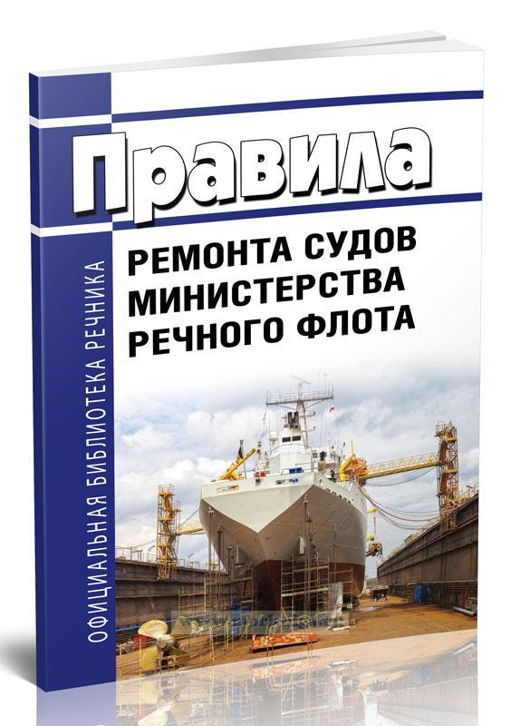 Правила ремонта судов министерства речного флота 2021 год. Последняя редакция