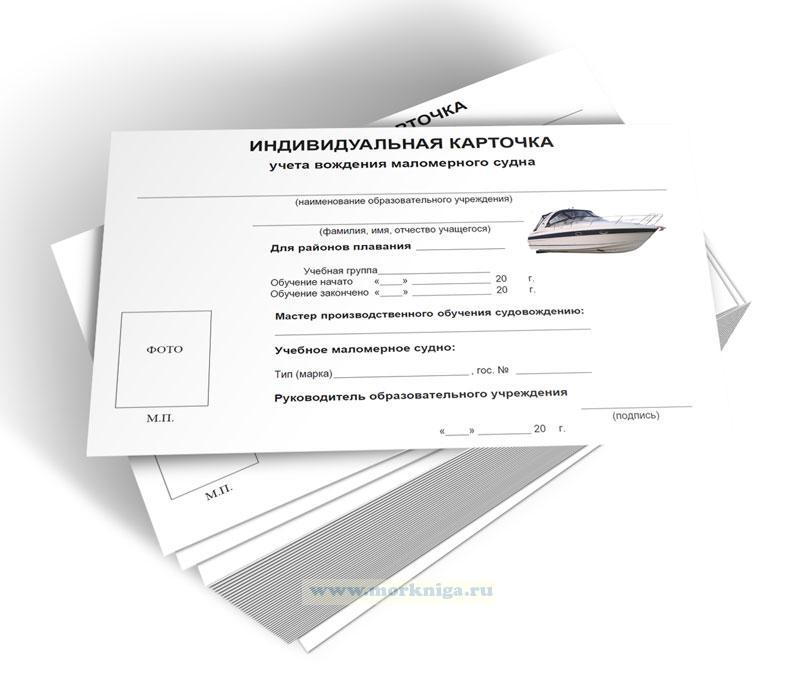 Индивидуальная карточка учета вождения маломерного судна