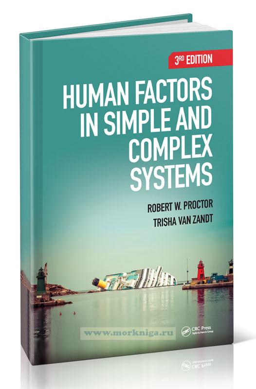 Human factors in simple and complex systems/ Человеческий фактор в простых и сложных системах