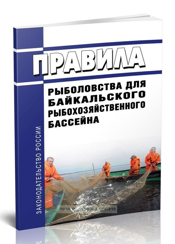 Правила рыболовства для Байкальского рыбохозяйственного бассейна 2021 год. Последняя редакция