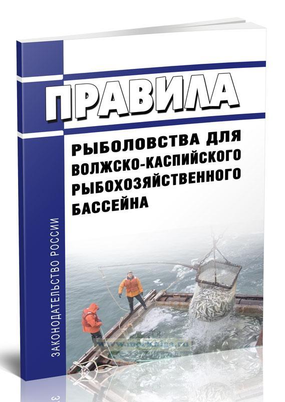 Правила рыболовства для Волжско-Каспийского рыбохозяйственного бассейна 2021 год. Последняя редакция