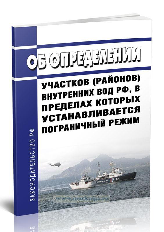 Об определении участков (районов) внутренних вод Российской Федерации, в пределах которых устанавливается пограничный режим 2021 год. Последняя редакция