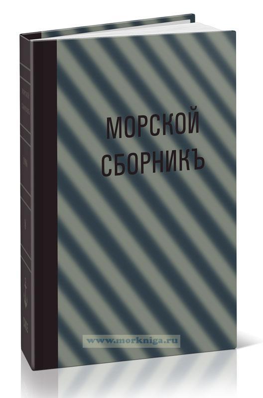 Морской сборникъ. № 8 1906 г