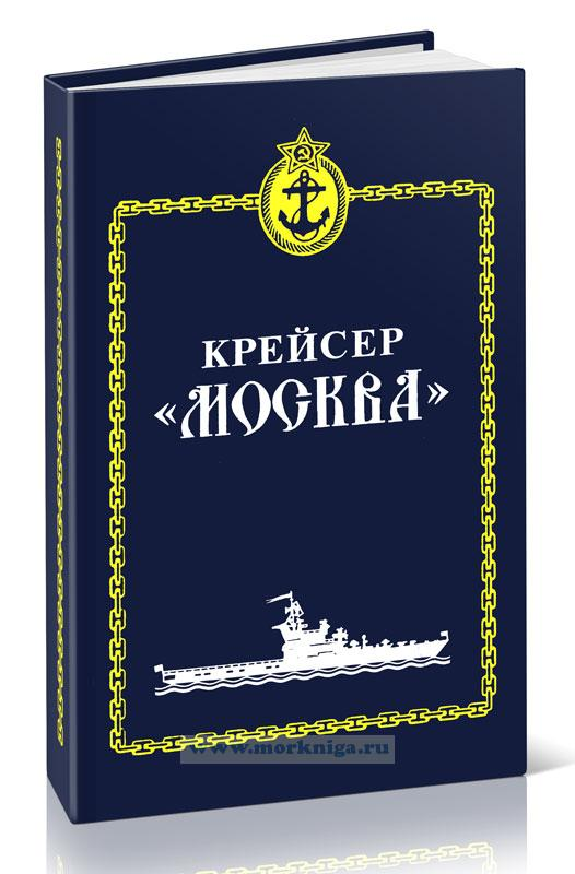 Противолодочный крейсер