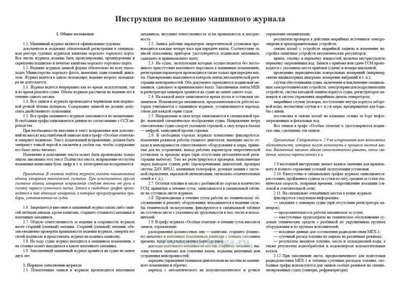 Машинный журнал (Форма ЭД-1.1)