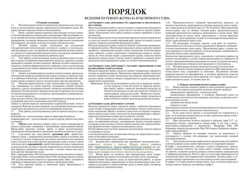 Путевой журнал буксирного судна (Форма СД-10)