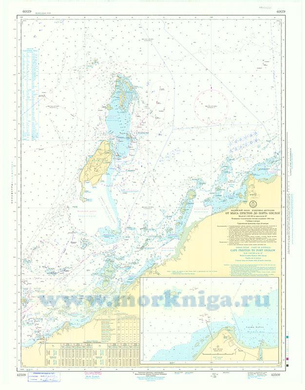 42509 От мыса Престон до порта Онслоу (Масштаб 1:200 000)