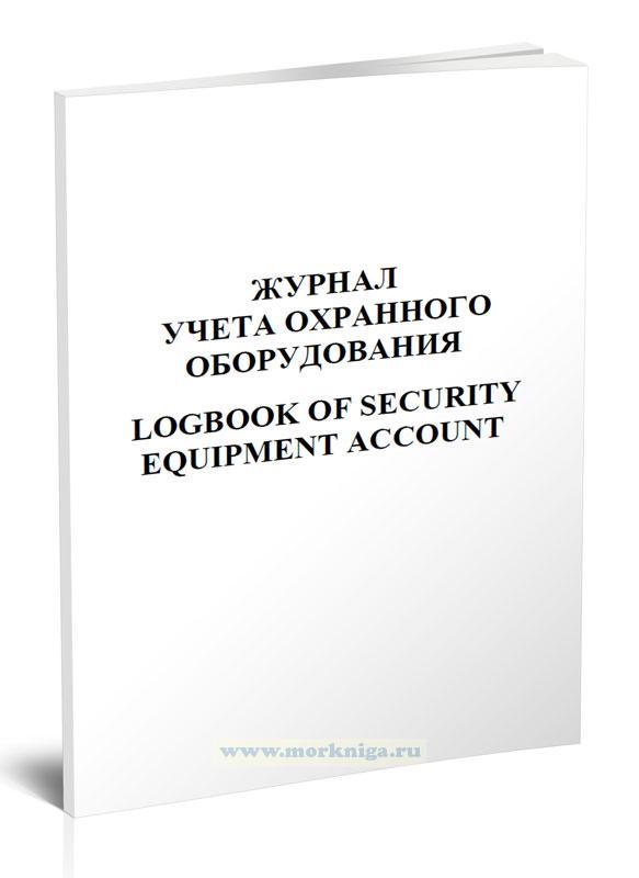 Журнал учета охранного оборудования. Logbook of security equipment account (Security Equipment Log)