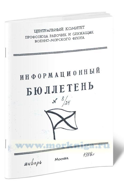 Информационный бюллетень ЦК профсоюза рабочих и служащих ВМФ №8/24 1998 г.