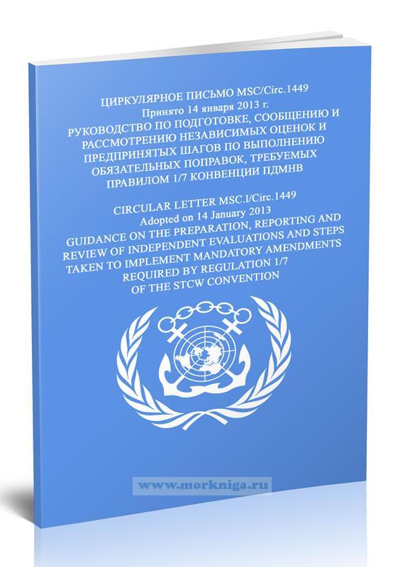 Циркулярное письмо MSC/Circ.1449 Руководство по подготовке,сообщению и рассмотрению независимых оценок и предпринятых шагов по выполнению обязательных поправок, требуемых правилом I/7 конвенции ПДМНВ