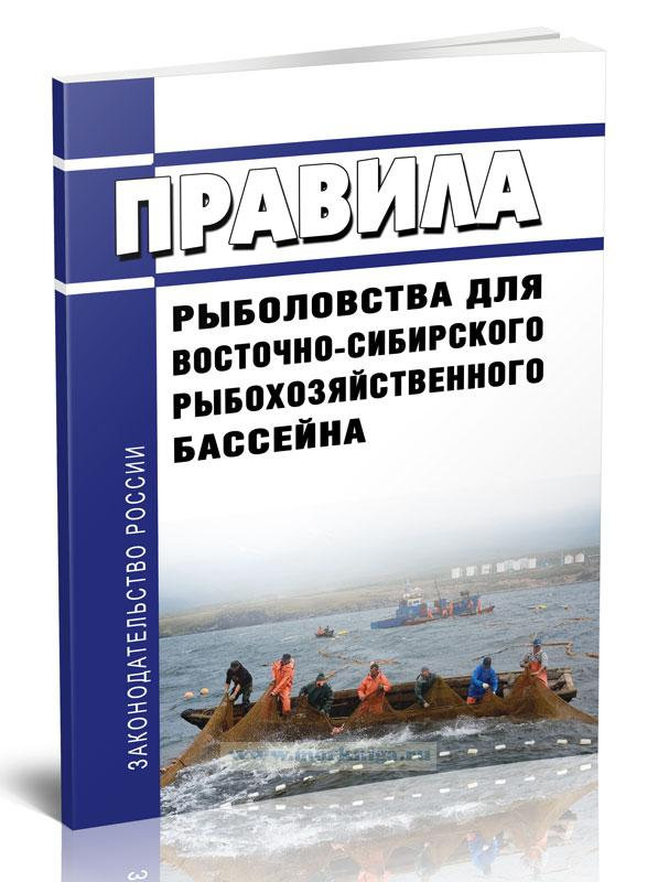 Правила рыболовства для Восточно-Сибирского рыбохозяйственного бассейна 2021 год. Последняя редакция