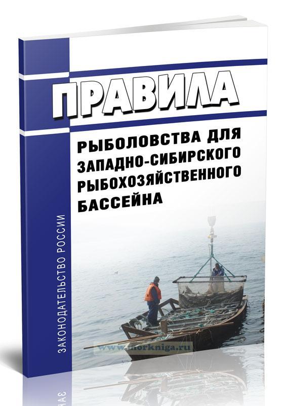 Правила рыболовства для Западно-Сибирского рыбохозяйственного бассейна 2021 год. Последняя редакция