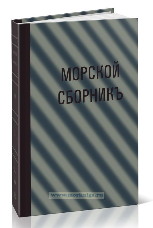 Морской сборникъ. № 3  1906 г.