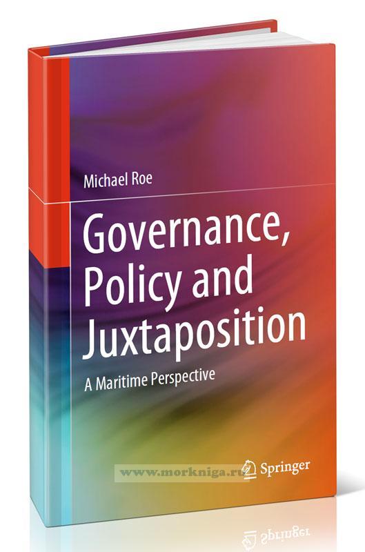 Governance, policy and juxtaposition. A maritime perspective/Управление, политика и сопоставление. Морская перспектива