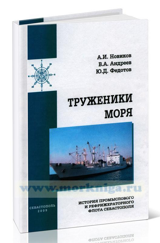 Труженики моря. История рефрижераторного флота Севастополя