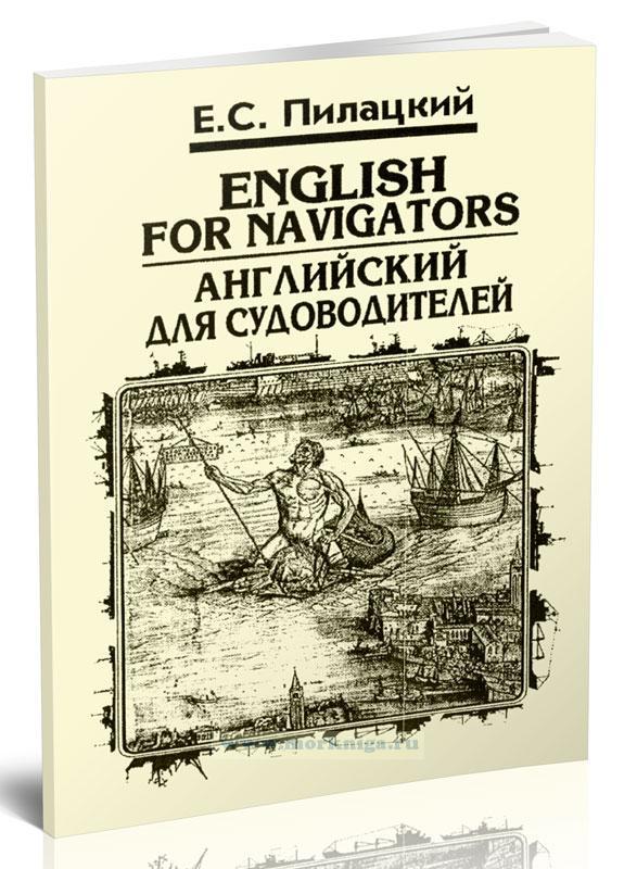 Английский язык для судоводителей + CD