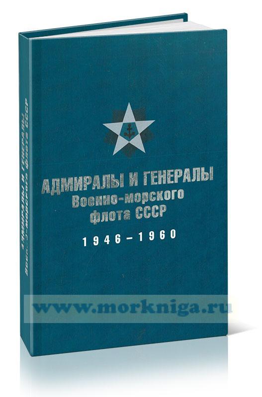Адмиралы и генералы Военно-морского флота СССР (1946-1960)